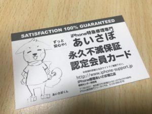 あいさぽ会員カード