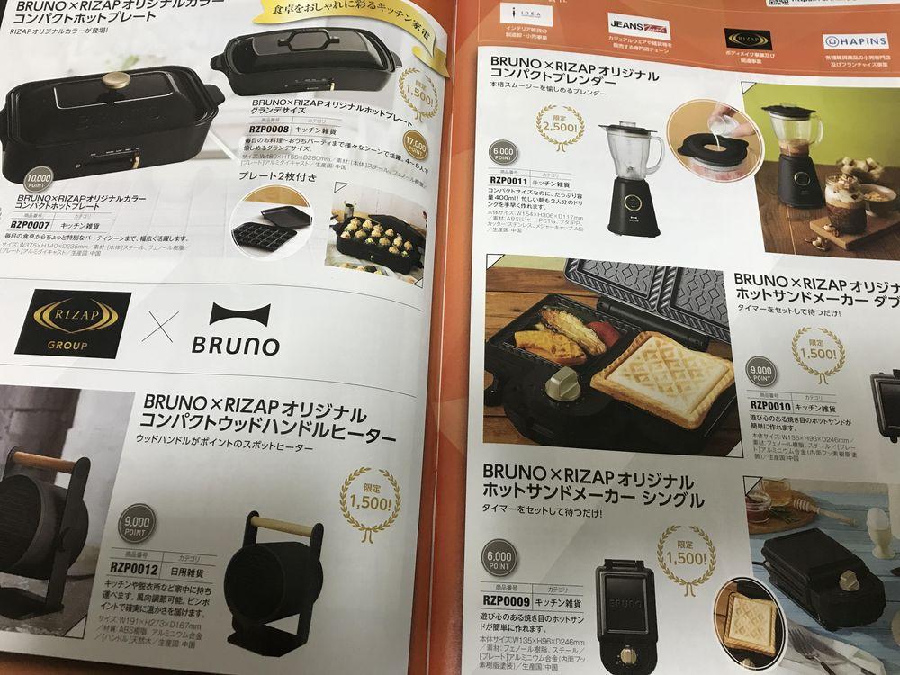 ライザップ優待カタログページ
