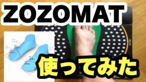 ZOZOMATで計測して相性99%のスニーカーを購入した結果