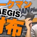 【ワークマン】AEGIS(イージス)の財布