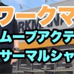 【ワークマン】ムーブアクティブサーマルシャツ3Lのサイズ感【動画あり】