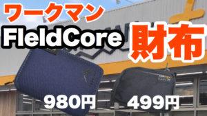 【ワークマン】財布 CORDURA(コーデュラ)の生地を使ったFieldCoreコインケース