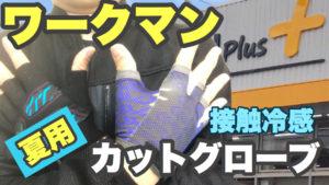 【ワークマン】接触冷感カットグローブ 夏のバイク・自転車におすすめ指先なし手袋