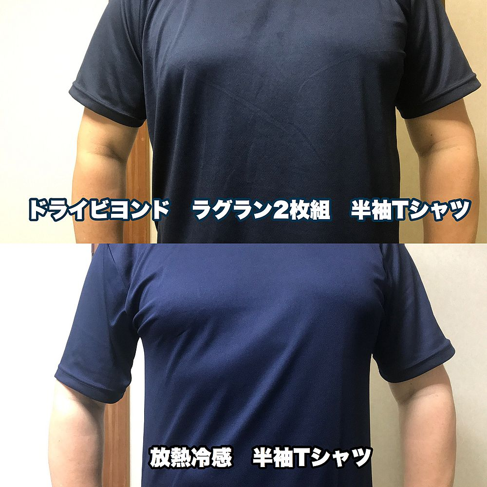 Tシャツ比較