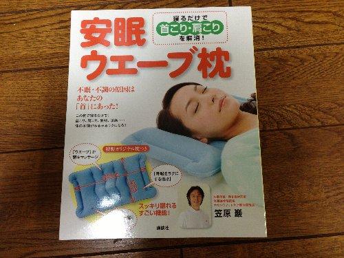 安眠ウエーブ枕表紙