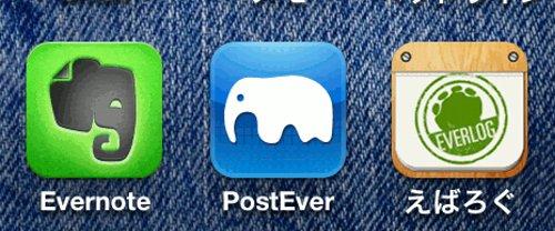 「えばろぐ」を使い「PostEver」(ポストエバー)で追記するための日付設定