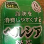 ヘルシア緑茶で痩せる効果は本当にあるのか? 実践開始