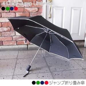 ジャンプ傘