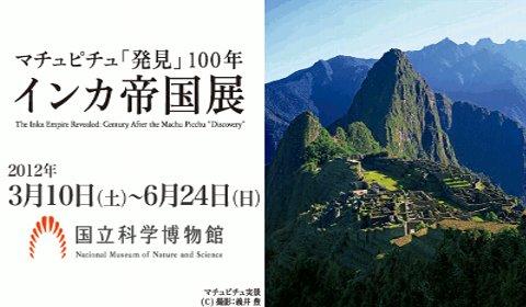 インカ帝国展 マチュピチュ