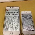 産経新聞2