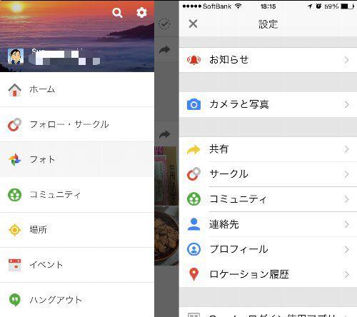 Google+写真1